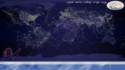 אינטרנט: ערך מתוך לקסיקון קורס הנחיית קבוצות – מא' עד ת'