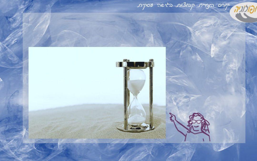 זמן: ערך מתוך לקסיקון קורס הנחיית קבוצות – מא' עד ת'