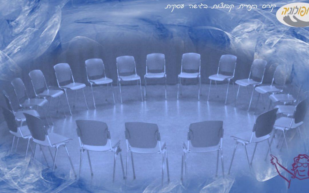 חדר הסדנאות: ערך מתוך לקסיקון קורס הנחיית קבוצות – מא' עד ת'